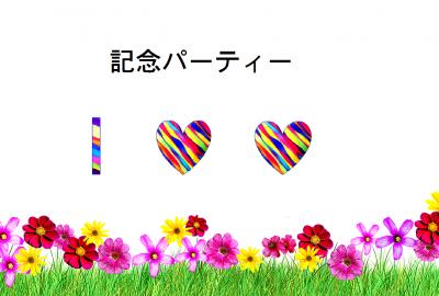 heart-612333_1280メセージ